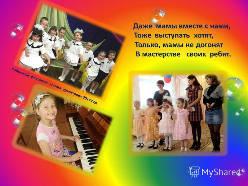 Районный фестиваль «Битва оркестров» 2014 год
