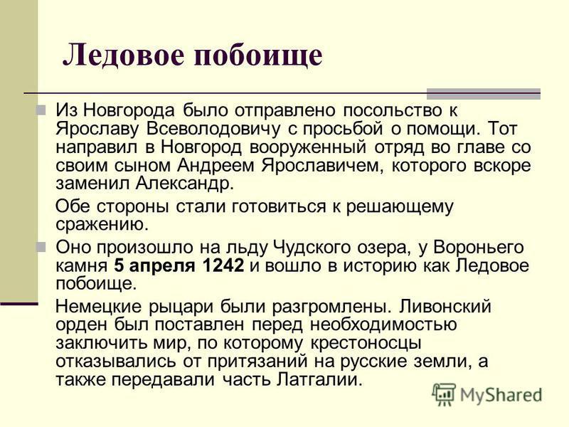 Из Новгорода было отправлено посольство к Ярославу Всеволодовичу с просьбой о помощи. Тот направил в Новгород вооруженный отряд во главе со своим сыном Андреем Ярославичем, которого вскоре заменил Александр. Обе стороны стали готовиться к решающему с