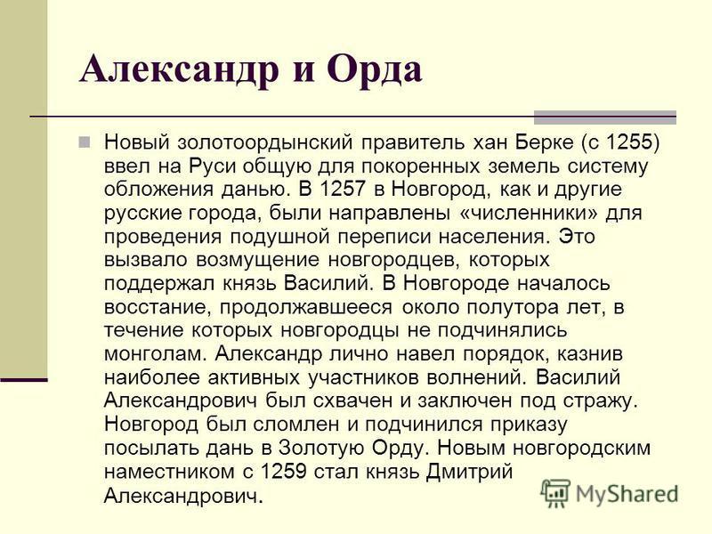 Александр и Орда Новый золотоордынский правитель хан Берке (с 1255) ввел на Руси общую для покоренных земель систему обложения данью. В 1257 в Новгород, как и другие русские города, были направлены «численники» для проведения подушной переписи населе