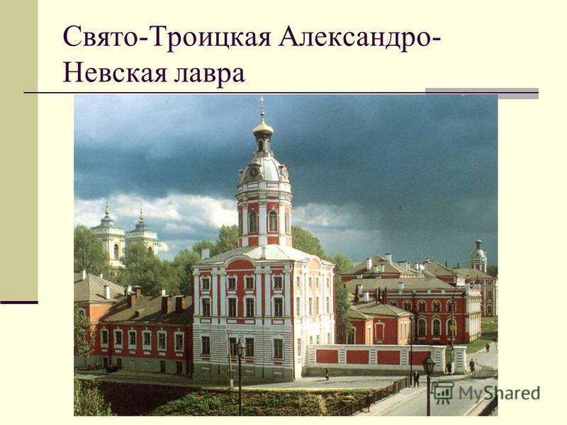 Свято-Троицкая Александро- Невская лавра