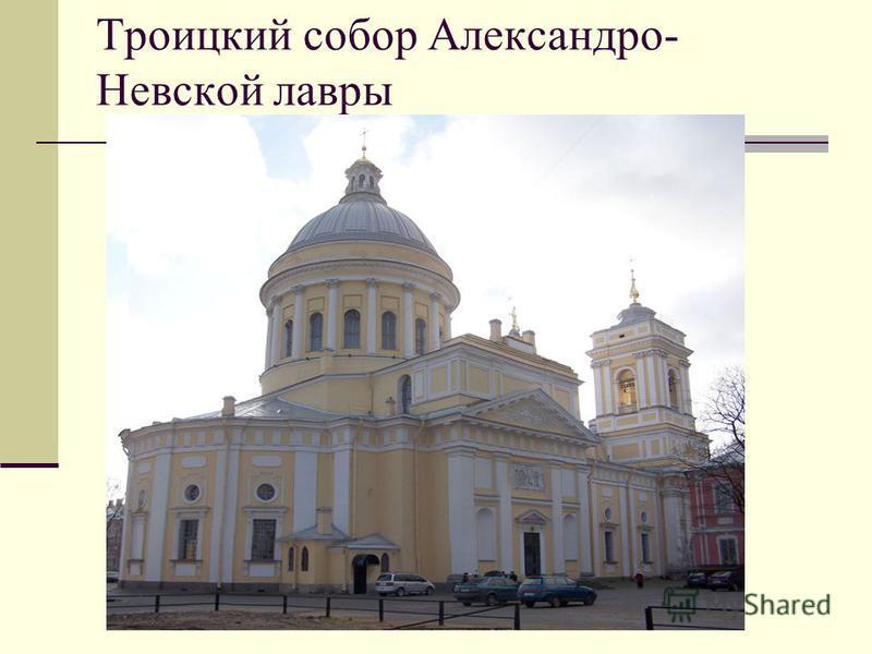 Троицкий собор Александро- Невской лавры