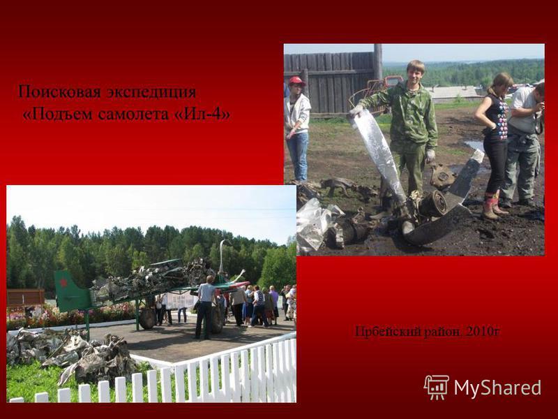 Поисковая экспедиция «Подъем самолета «Ил-4» Ирбейский район, 2010 г