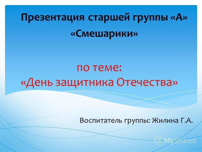 по теме: «День защитника Отечества» Презентация старшей группы «А» «Смешарики» Воспитатель группы: Жилина Г.А.