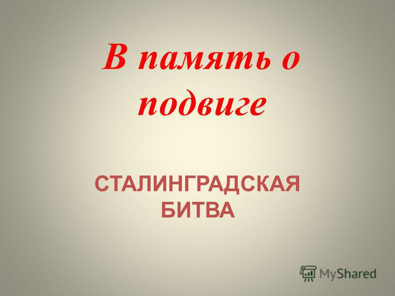 srednevekovomu-istoriya-prezentatsiya-bitva-pod-moskvoy-nachalnaya-shkola-ivanov-mironov