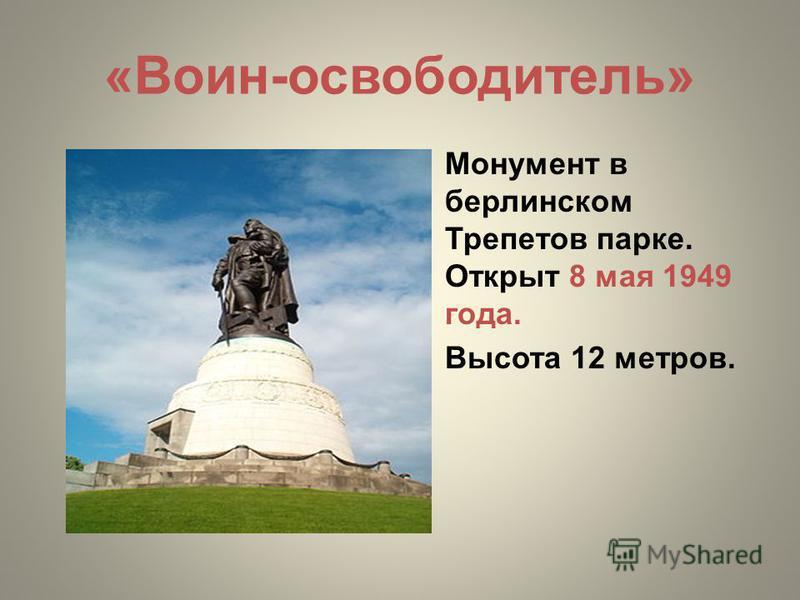 «Воин-освободитель» Монумент в берлинском Трепетов парке. Открыт 8 мая 1949 года. Высота 12 метров.