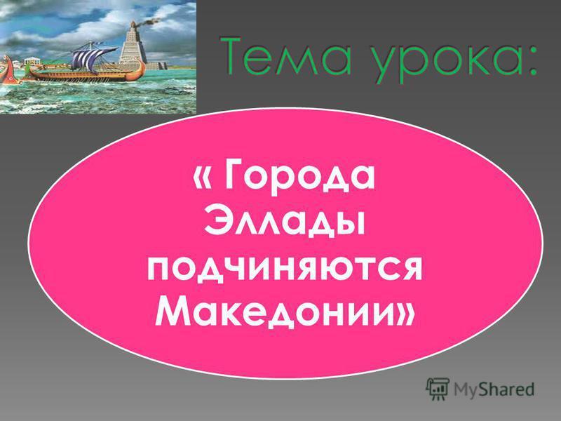 « Города Эллады подчиняются Македонии»