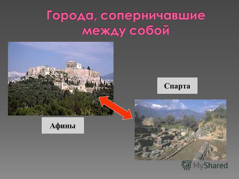 Афины Спарта