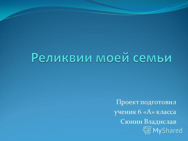 Проект подготовил ученик 6 «А» класса Сюнин Владислав