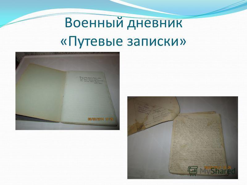 Военный дневник «Путевые записки»