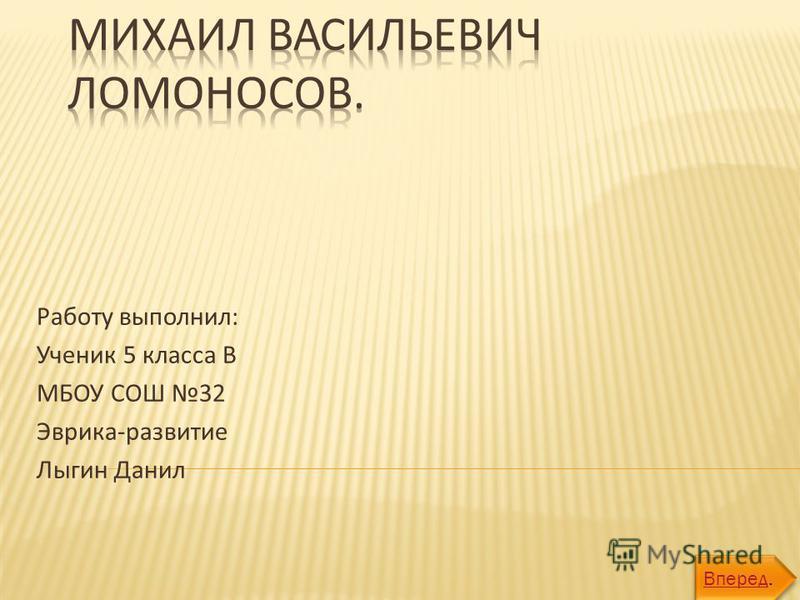 Работу выполнил: Ученик 5 класса В МБОУ СОШ 32 Эврика-развитие Лыгин Данил Вперед Вперед.