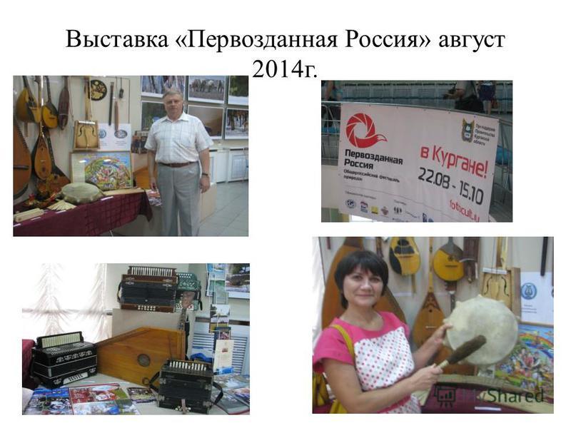 Выставка «Первозданная Россия» август 2014 г.