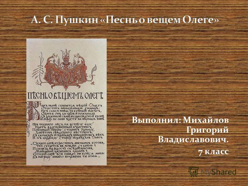 Выполнил: Михайлов Григорий Владиславович. 7 класс