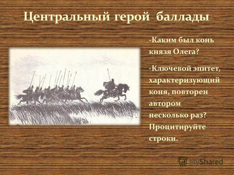 -Каким был конь князя Олега? -Ключевой эпитет, характеризующий коня, повторен автором несколько раз? Процитируйте строки.