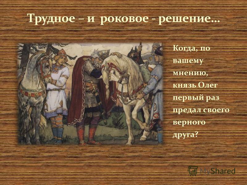 Когда, по вашему мнению, князь Олег первый раз предал своего верного друга?