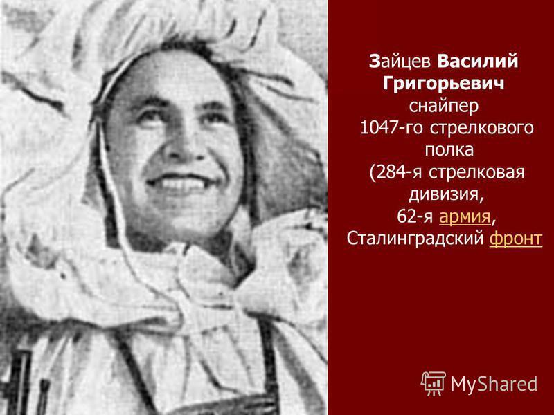 Зайцев Василий Григорьевич снайпер 1047-го стрелкового полка (284-я стрелковая дивизия, 62-я армия,армия Сталинградский фронт