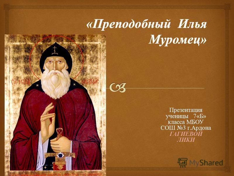Презентация ученицы 7« Б » класса МБОУ СОШ 3 г. Ардона ГАГИЕВОЙ ЛИКИ