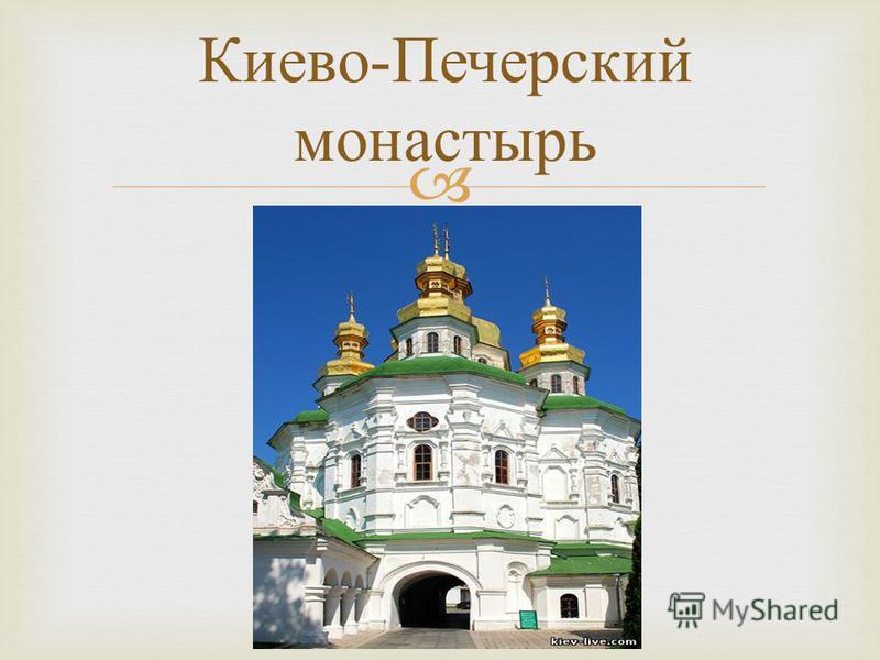 Киево - Печерский монастырь