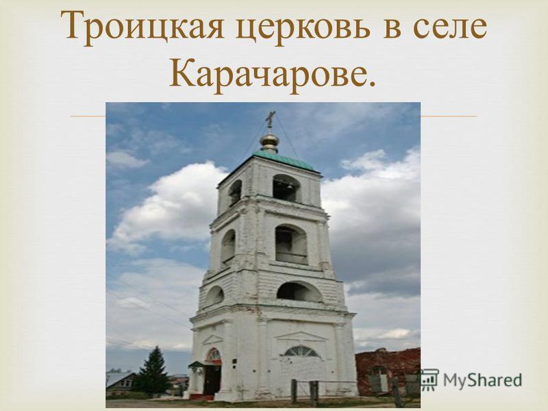 Троицкая церковь в селе Карачарове.