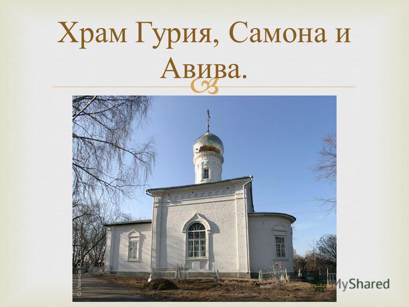 Храм Гурия, Самона и Авива.