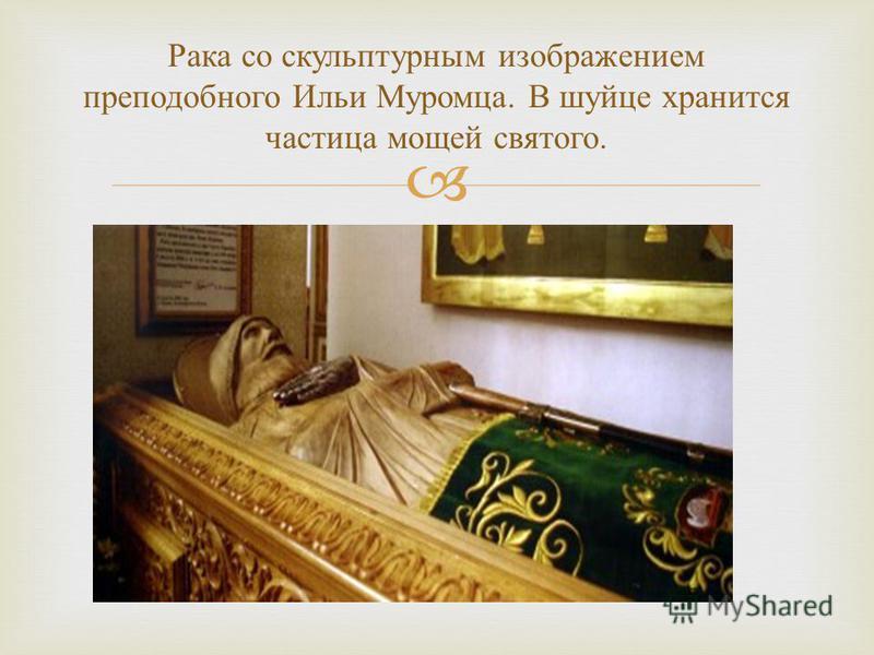 Рака со скульптурным изображением преподобного Ильи Муромца. В шуйце хранится частица мощей святого.