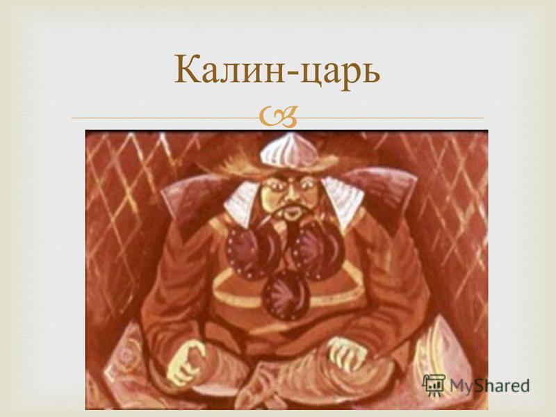 Калин - царь