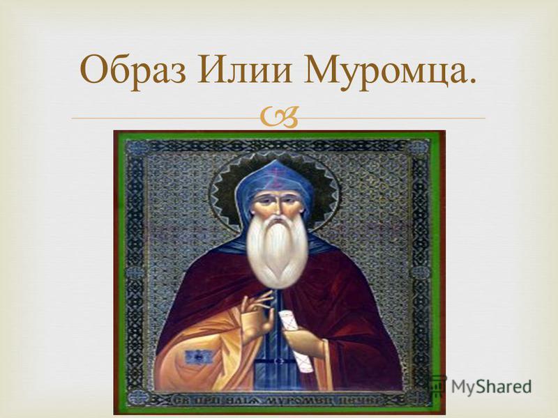 Образ Илии Муромца.