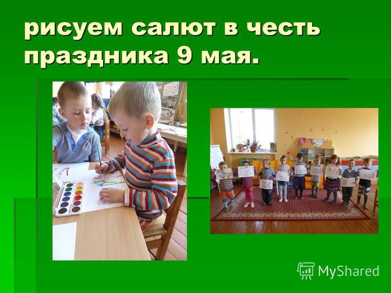 рисуем салют в честь праздника 9 мая.