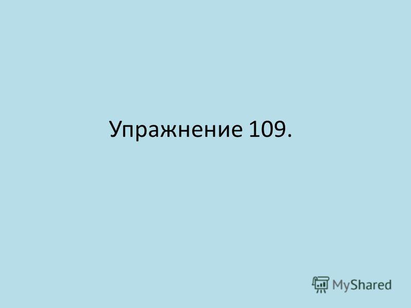 Упражнение 109.