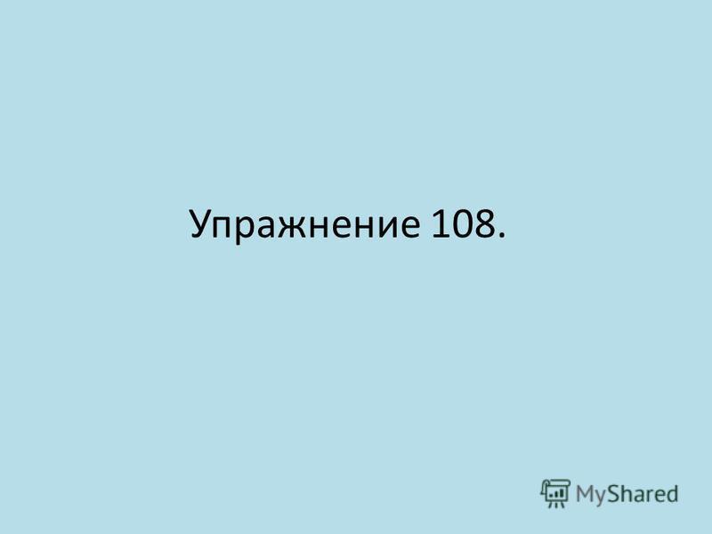 Упражнение 108.