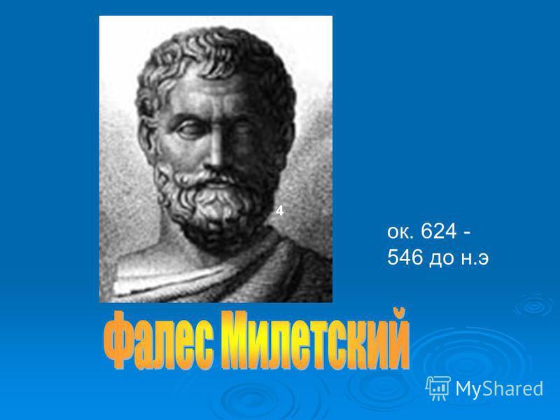 4 ок. 624 - 546 до н.э