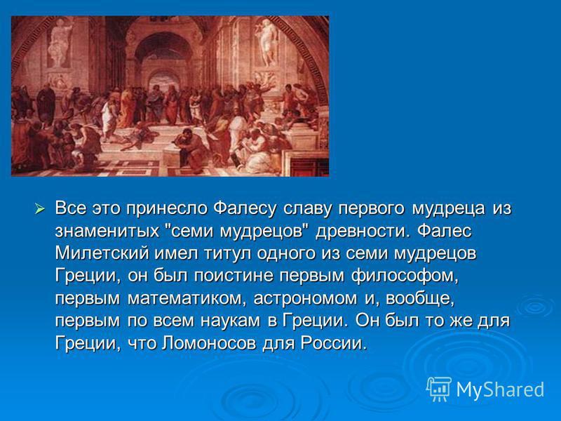 Все это принесло Фалесу славу первого мудреца из знаменитых