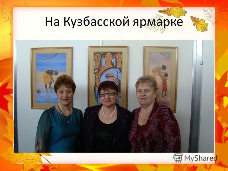 На Кузбасской ярмарке