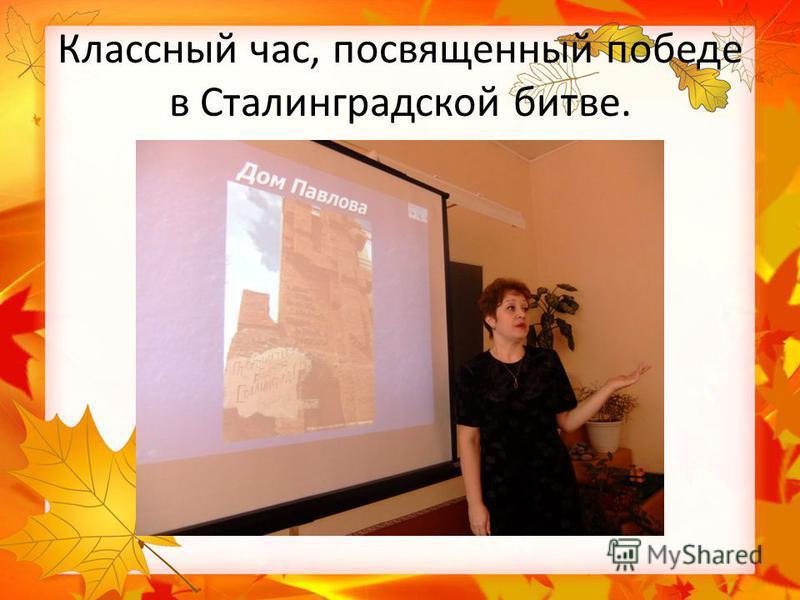 Классный час, посвященный победе в Сталинградской битве.