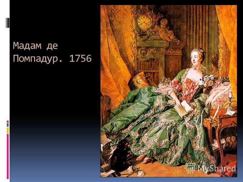 Мадам де Помпадур. 1756