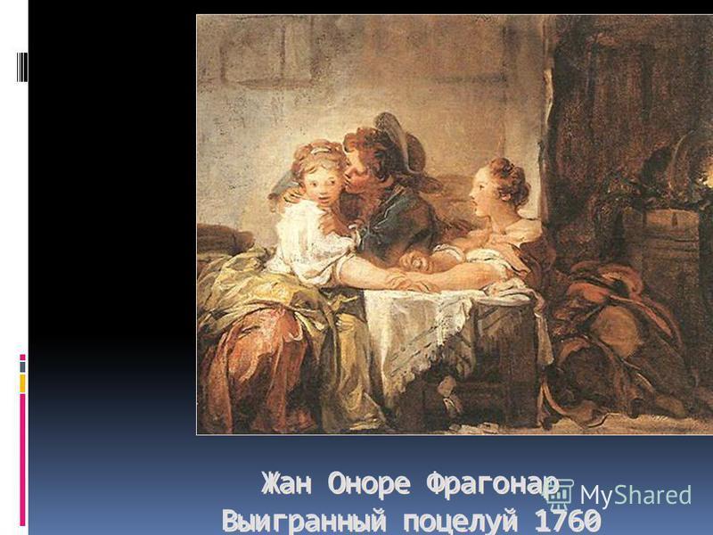 Жан Оноре Фрагонар Выигранный поцелуй 1760