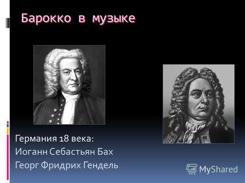 Барокко в музыке Германия 18 века: Иоганн Себастьян Бах Георг Фридрих Гендель