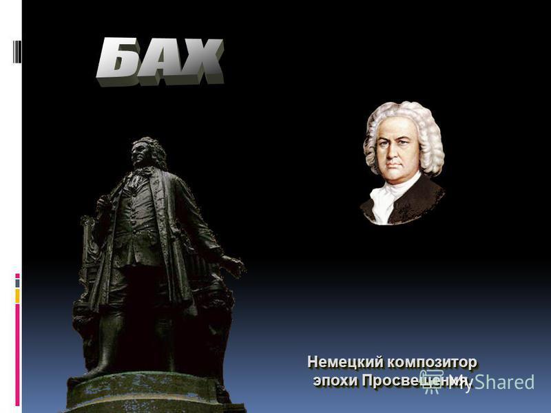 Немецкий композитор эпохи Просвещения. Немецкий композитор эпохи Просвещения.