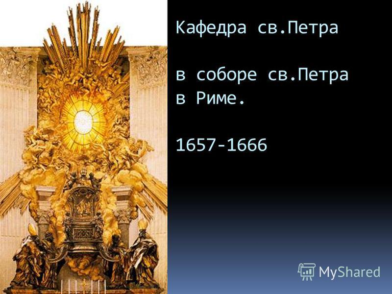 Кафедра св.Петра в соборе св.Петра в Риме. 1657-1666