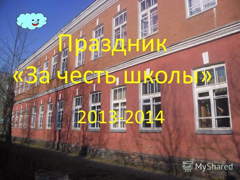 Праздник «За честь школы» 2013-2014