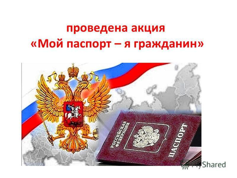 проведена акция «Мой паспорт – я гражданин»