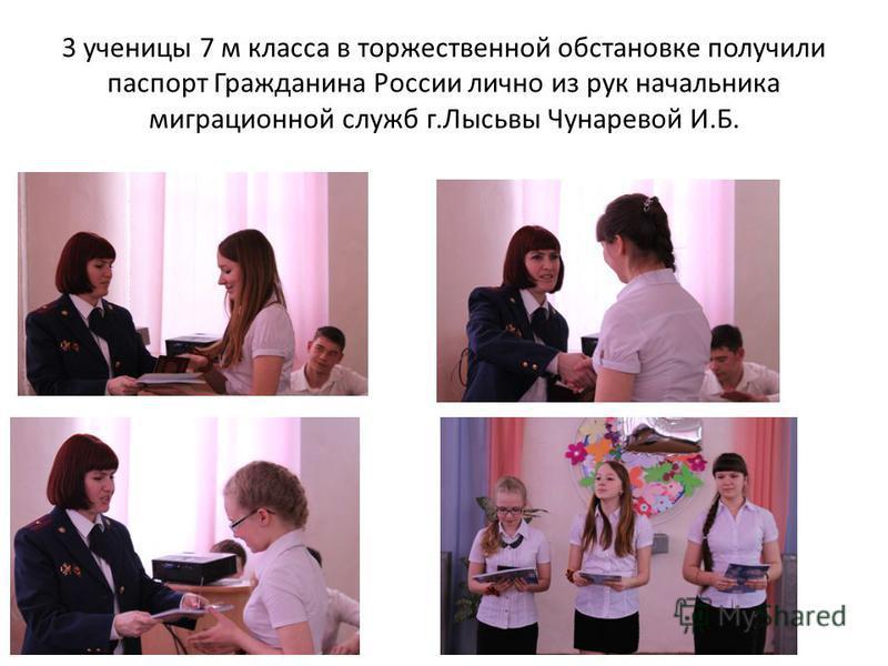 3 ученицы 7 м класса в торжественной обстановке получили паспорт Гражданина России лично из рук начальника миграционной служб г.Лысьвы Чунаревой И.Б.