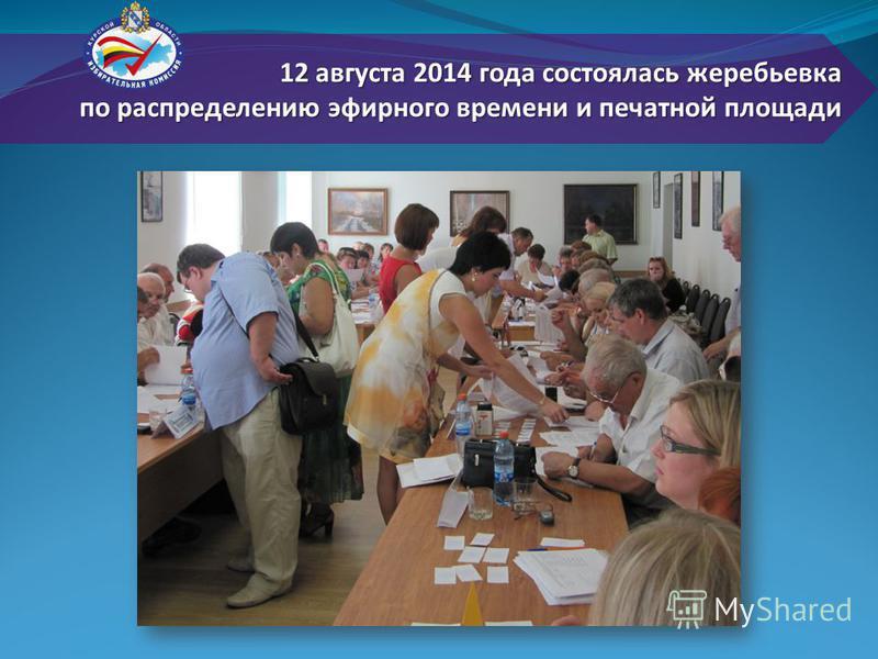 12 августа 2014 года состоялась жеребьевка по распределению эфирного времени и печатной площади