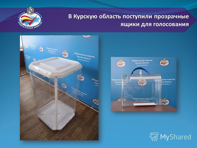 В Курскую область поступили прозрачные ящики для голосования ящики для голосования