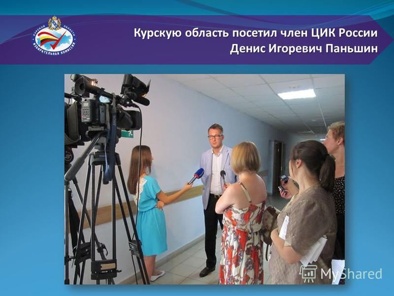 Курскую область посетил член ЦИК России Денис Игоревич Паньшин
