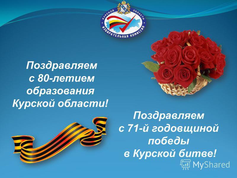 Поздравляем с 80-летием образования Курской области! Поздравляем с 71-й годовщиной победы в Курской битве!