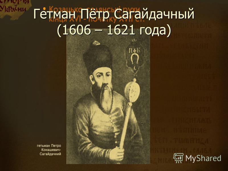 Гетман Пётр Сагайдачный (1606 – 1621 года)