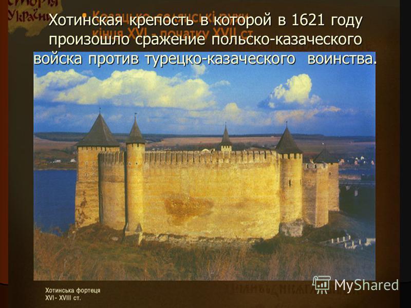 Хотинская крепость в которой в 1621 году произошло сражение польско-казначейского войска против турецко-казначейского воинства.