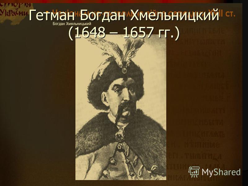 Гетман Богдан Хмельницкий (1648 – 1657 гг.)