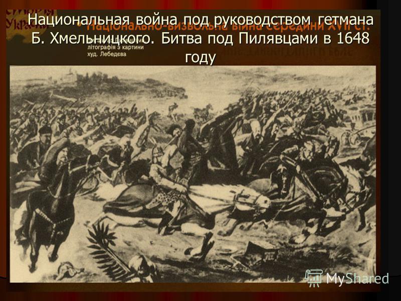 Национальная война под руководством гетмана Б. Хмельницкого. Битва под Пилявцами в 1648 году