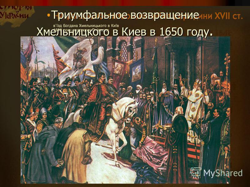 Триумфальное возвращение Хмельницкого в Киев в 1650 году.
